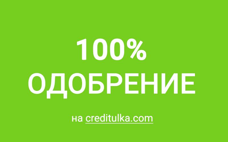 Кредит плюс первый займ без процентов creditplus